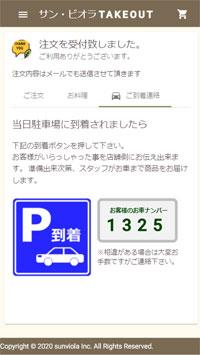 テイクアウトオンライン予約 画面イメージ